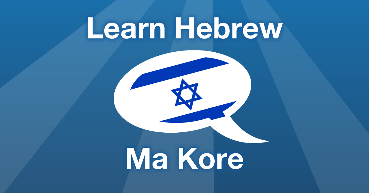 Learn Hebrew with Free Vocabulary Lists | HebrewPod101